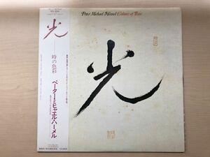 美盤 帯付き 瞑想 メディテーション アンビエント名作 Peter Michael Hamel Colours Of Time LP レコード ミニマル