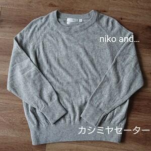 niko and… ニコアンド カシミヤ入り 羊毛セーター
