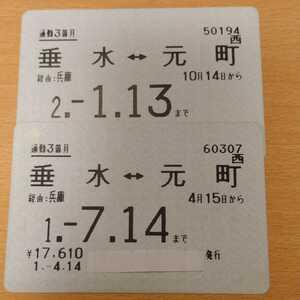 【使用済み】JR西日本 通勤定期券 垂水~元町 2枚