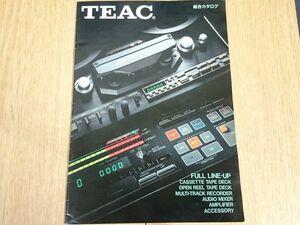 『TEAC(ティアック)総合カタログ 1982年4月』カセットデッキ(C-1MKⅡ/C-3RX)/オープンリールデッキ(X-1000R/X-10mkⅡ/30-4)アンプ(MA-7)