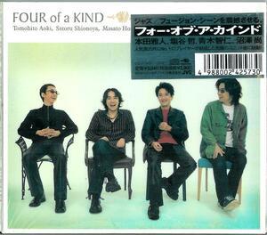 フォー・オブ・ア・カインド/FOUR of a KIND/本田雅人,塩屋哲,青木智仁,沼澤尚