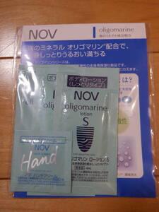 NOV オリゴマリンシリーズ 試供品4点セット 化粧水 保湿クリーム ハンドクリーム
