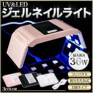 ネイルドライヤー UV ライト レジン用 LED 硬化ライト タイマー設定可能 折りたたみ式 uv-ledダブルライト ジェルネイル レジンクラフト