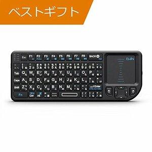◇◆◇黒 ミニ キーボード Ewin® ミニ キーボード ワイヤレス 2.4GHz タッチパッド搭載 超小型 mini