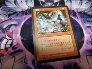 Magic: The Gathering MTG 日本語 沸騰/Boil TMP  赤U