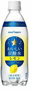 500ml×24本 サッポロ おいしい炭酸水レモン 500ml×24本
