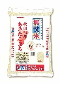 無洗米5kg 【精米】[Amazon限定ブランド] 580.com 秋田県産 無洗米 あきたこまち 5kg 令和元年産