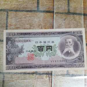 百円札 旧紙幣 日本銀行券 板垣退助100円札 国会議事堂 VY832888N レア番号 まずまず美品