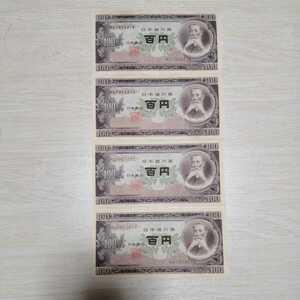 板垣退助100円札 日本銀行券 百円札 旧紙幣 連番3枚 模様エラー? 美品