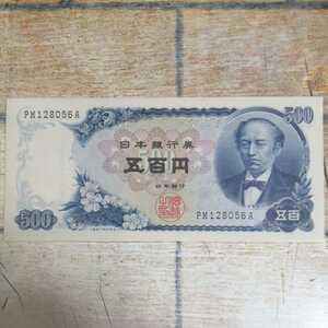 岩倉具視 500円札 五百円札 日本銀行券 旧紙幣 超美品 未使用