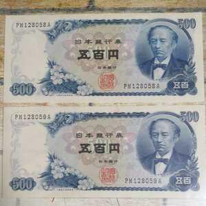 岩倉具視 500円札 五百円札 旧紙幣 日本銀行券 連番 未使用