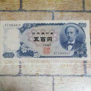 岩倉具視 500円札 五百円札 日本銀行券 旧紙幣 未使用 美品