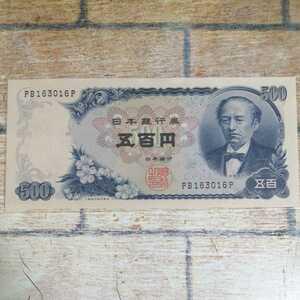 岩倉具視 500円札 五百円札 日本銀行券 旧紙幣 未使用 美品 b