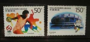 ★中国切手★1997-15中国第8次全国運動会 2種完 未使用美品