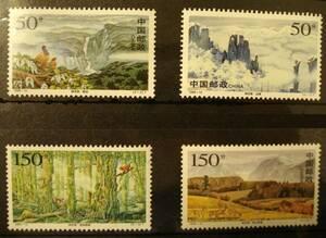★中国切手★1998-13神農架 4種完 未使用美品