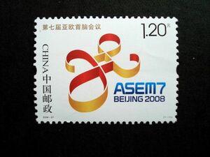 ★中国切手★2008-27第7回アジア欧洲首脳会議1種完 未使用美品