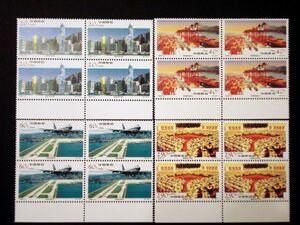 ★中国切手★1996-31香港経済建設 4種完 田型シート耳付未使用