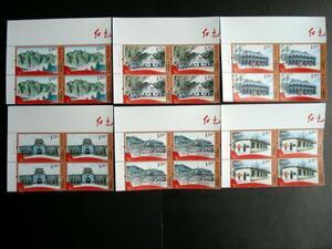★中国切手★2012-14 『紅い足跡』6種完 田型シート 耳付 未使用