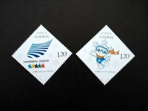 ★中国切手★2009-4 第24回世界大学生冬運動会 2種完 未使用美品