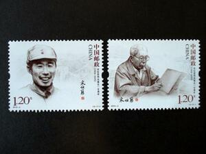 ★中国切手★2010-2宋任窮同志誕生100周年 2種完 未使用美品