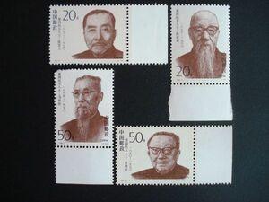 ★中国切手★1994-2 愛国民主人士(二)4種完耳付 未使用美品