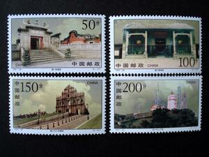 ★中国切手★1997-20マカオ古跡 4種完 未使用美品