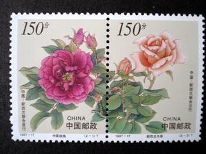 ★中国切手★1997-17花卉 中・NZ 2種完 未使用美品