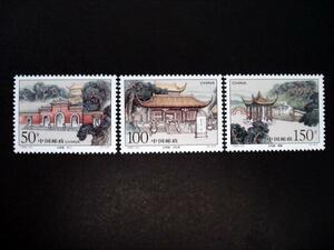 ★中国切手★1998-23炎帝陵 3種完 未使用美品