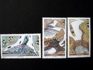 ★中国切手★1998-27霊渠 3種完 未使用美品
