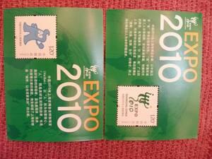 ★中国切手★2010上海万博EXPO小型シートセット 2種完 未使用