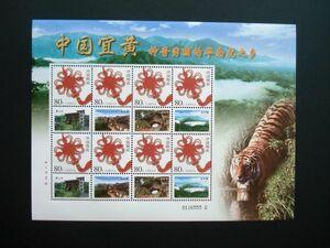 ★中国切手★中国宜黄・神奇華南虎の郷 個性化切手シート 未使用