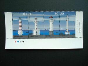 ★中国切手★2006-12 現代灯塔 4種完連刷耳付 未使用美品