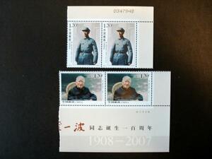 ★中国切手★2009-3薄一波同志誕生百周年2種完耳付2セット未使用