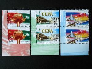 ★中国切手★マカオ回帰祖国10周年2009-30 3種完2セット 未使用