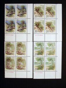 ★中国切手★1996-7 蘇鉄 4種完 田型シート耳付 未使用美品
