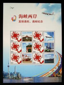 ★中国切手★『海峡両岸 直航直郵記念』個性化シート 未使用美品