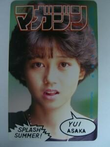 ◆浅香唯  少年マガジン 品名50フリー110-31193 テレホンカード 未使用品