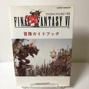 ☆ ファイナルファンタジー6 冒険ガイドブック スーパーファミコン