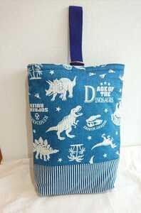 恐竜柄 シューズケース ブルー キルティング使用 男の子 ハンドメイド 上履き入れ シューズバッグ 上履き袋