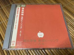 送料無料 椎名林檎 DVD 性的ヒーリング 其の壱 ここでキスして 本能 幸福論 歌舞伎町の女王