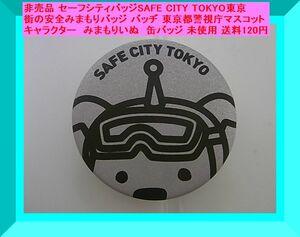 セーフシティバッジSAFE CITY TOKYO東京 街の安全みまもりバッジ バッヂ 非売品 東京都警視庁キャラクター みまもりいぬ 缶バッジ 未使用