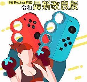 Switchボクシングゲームグリップ 2個 セット