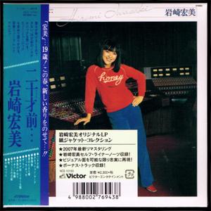 【匿名送料無料】即決新品 岩崎宏美 二十才前… +4/紙ジャケットCD/完全生産限定盤