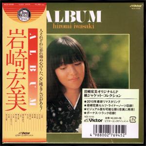 【匿名送料無料】即決新品 岩崎宏美 ALBUM +10/紙ジャケットCD/完全生産限定盤