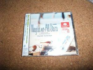 [CD][送100円~] サ盤 未開封 渚のオールスターズ 太陽のテイクオフ 君はボクの青空