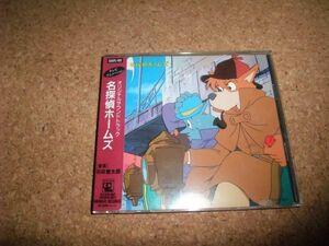 [CD][送料無料] シール帯 旧規格盤 名探偵ホームズ オリジナル サウンドトラック