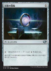 え銀 太陽の指輪 1枚(4枚在庫s 日 良品 C14)/Sol Ring(MTG /統率者2014/統率者(2014年版)/Commander 2014/)