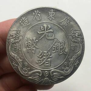 中国古銭 廣東省造 光緒元寶 雙龍幣 39.5mm 26.11g S-2305