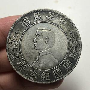 中国古銭 中華民國 開国記念幣 39mm 26.67g S-2309