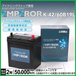 EMPEROR アイドリングストップ車対応バッテリー K-42/60B19L ホンダ バモス ホビオ 0.7i 4WD 2003年4月~ 新品
